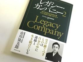 legacycompany2